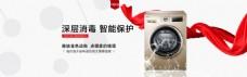 天猫淘宝家电洗衣机海报Banner