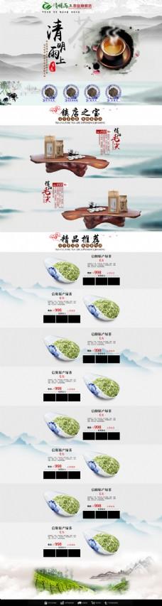 淘宝清明茶促销页面设计PSD素材