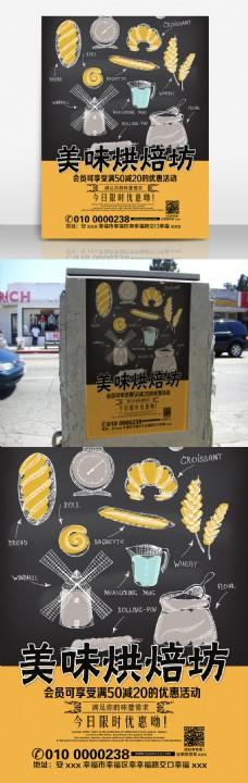 面包烘焙坊海报设计