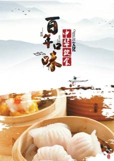 创意美食促销海报设计