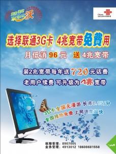 联通3G卡 海报