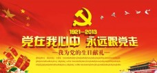 党的生日节日模板PSD素材