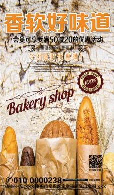 香软面包促销海报