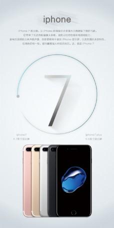 苹果7展板
