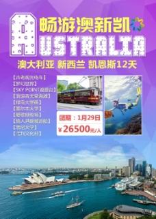 畅游澳大利亚凯恩斯新西兰 旅游