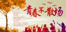励志青春海报设计PSD素材