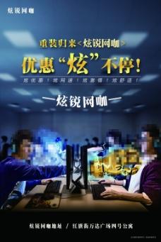 网吧活动海报