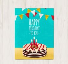 美味生日蛋糕卡