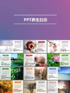 对称图文排版日历PPT模板