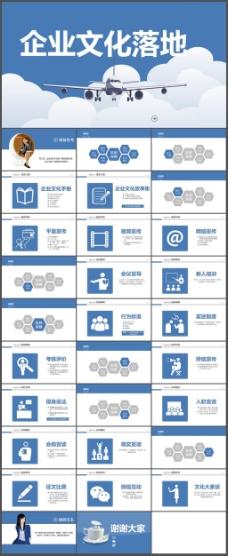 蓝色企业文化PPT