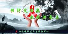 艾滋病宣传公益海报