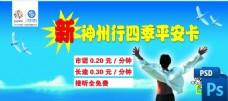 中国移动神州行四季平安卡海报户外宣传广告