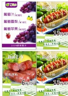 台湾小吃 烤肠   果汁