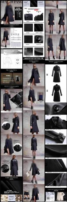 欧美女装冬季大衣详情页模板