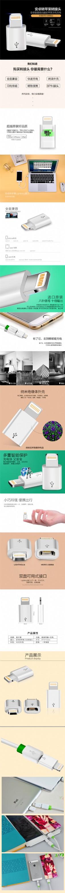 淘宝USB苹果转接头安卓充电头爆款详情页