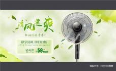 淘宝电风扇促销海报