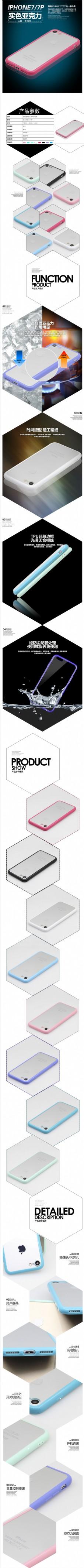 iPhone7实色亚克力手机壳