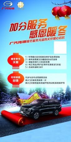 汽车冬季促销海报