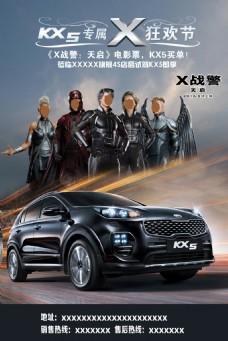 KX5战警