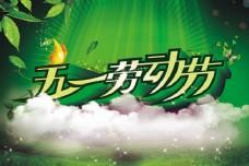 綠色五一勞動節海報背景設計PSD素材