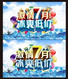 激情7月夏季促销海报设计PSD素材