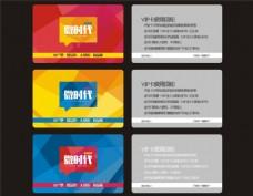 电商VIP卡