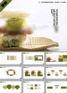 健康养生美食生活ppt模板