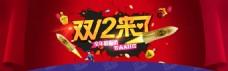 双12海报