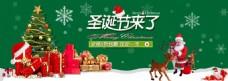 圣诞节来了促销海报