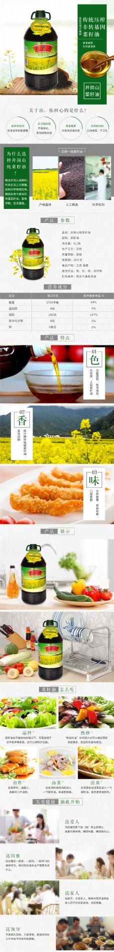菜籽油详情页