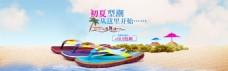 初夏型潮淘宝沙滩鞋促销海报psd分层素材