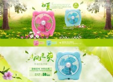 淘宝夏季风扇促销海报设计PSD素材