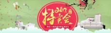 开春特卖会淘宝促销banner