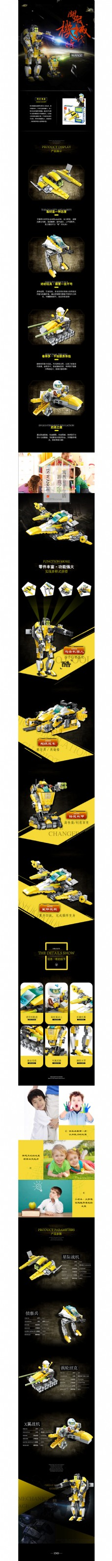 淘宝玩具变形金刚机器人积木详情页