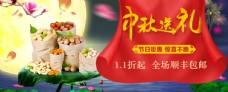 淘宝零食店中秋节送礼活动海报