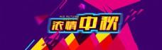 浓情中秋淘宝天猫全屏海报