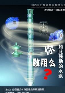 潜水电泵创意彩页