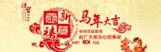 马年banner
