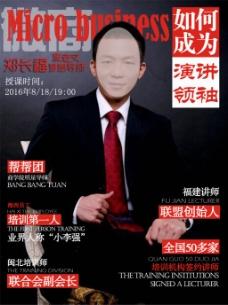 讲师 杂志封面 人物海报 红白色