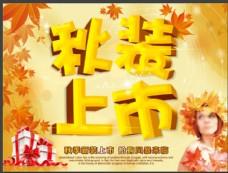 秋季服装上市海报设计PSD素材