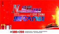 国庆惠民大作战