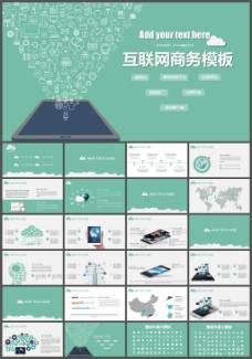 互联网产品网络营销运营策划商务科技感ppt模板