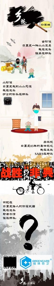 水墨中国风乡愁口罩版