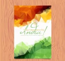 多边形印度独立日小册子
