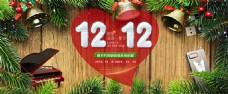 双12唯美爱情主题