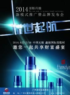 化妆品招商海报