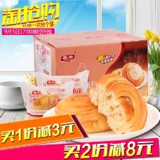 面包淘抢购主图
