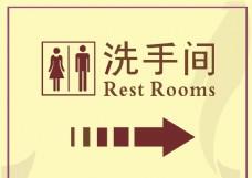 洗手间指示牌 卫生间
