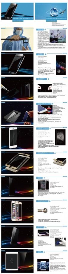 手机钢化玻璃膜公司宣传手册