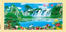 山水风景画psd素材图片